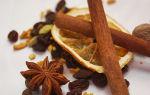 Состав смеси специй для глинтвейна: лучшие варианты для гурманов, советы профессионалов и рецепты приготовления согревающего напитка