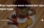 Как горячее вино помогает при простуде — рекомендации к употреблению и противопоказания