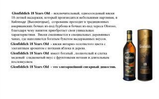 Шотландский виски: история возникновения и разновидности алкогольного напитка, рейтинг лучших брендов