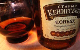 Коньяк Старый Кенигсберг: производитель, состав и дегустационные характеристики напитка, как отличить от подделки