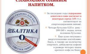 Есть ли алкоголь в безалкогольном пиве: опасность для водителей и процесс производства на заводе