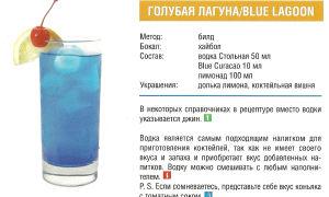 Голубая лагуна коктейль: виды и разновидности, действие на организм, рецепты приготовления в домашних условиях