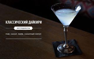 Дайкири коктейль: история появления, необходимые компоненты напитка, как правильно подавать и пить