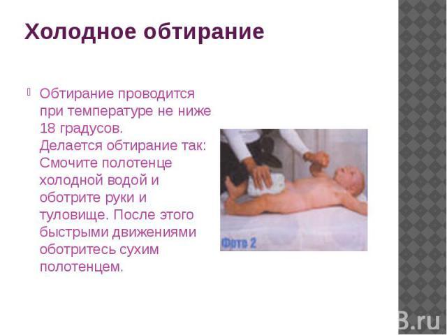 Обтирание спиртом ребенка при температуре польза или вред