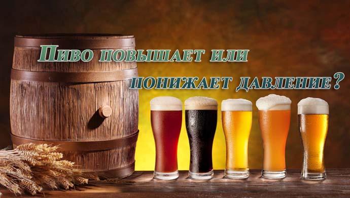 Можно ли употреблять алкоголь при гипертонии: пиво ...